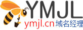 一个好域名!域名经理YMJL.CN,为您推荐!好域名好品牌【6681.CN】六六发呀!专业域名中介~为您服务!Q 2568303999