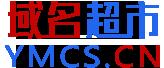 -域名超市-汇聚天下好域名【域名超市_Ymcs.cn_域名出售】为您推荐!好域名好品牌【5517.CN】专业域名中介~为您服务!Q联系2568303999