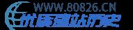 优质建站历史www.80826.Cn-让域名创造更多价值
