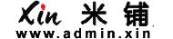 XIN米铺-.xin可信赖的域名