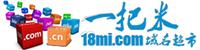 一把米域名【18mi.com】- 投资精品域名,凸显品牌价值