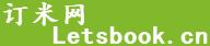 订米网-Letsbook.cn