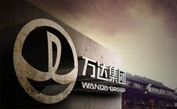 wanda.com重出江湖,疑似被盗超300万拍卖?