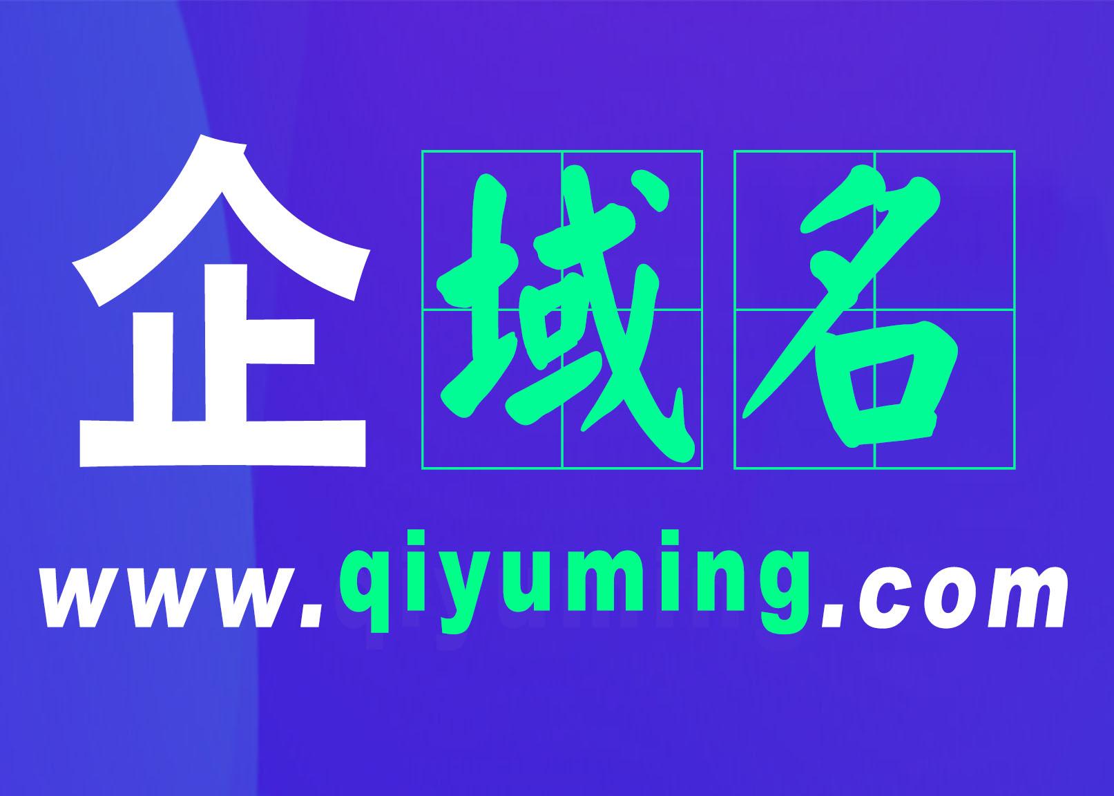 """""""爱民宿""""域名aiminsu.com以一口价五位数被秒!"""