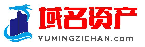 域名资产-yumingzichan.com