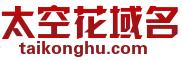 高价收购好域名,好域名出售,好域名转让,好域名出租,域名出售-太空花米表-taikonghua.com