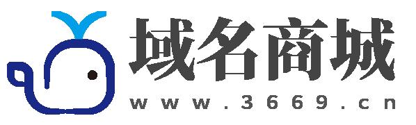 域名商城(3669.cn)- 用精品域名,创品牌价值,域名中介,域名服务商,域名代理,域名注册