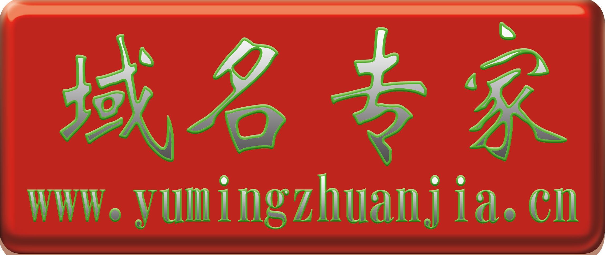 域名专家www.yumingzhuanjia.cn-无论您是创业、品牌升级还是知识产权保护,域名专家都能帮您找到合适您的域名!