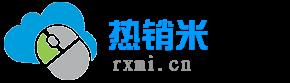 热销米rxmi.cn