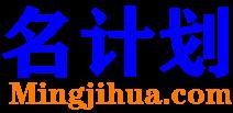 名计划与上海公司成功交易一域名