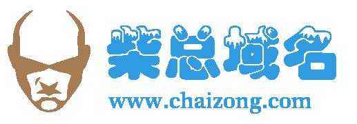 域名购买,备案域名,域名交易,CC域名柴总域名chaizong.com
