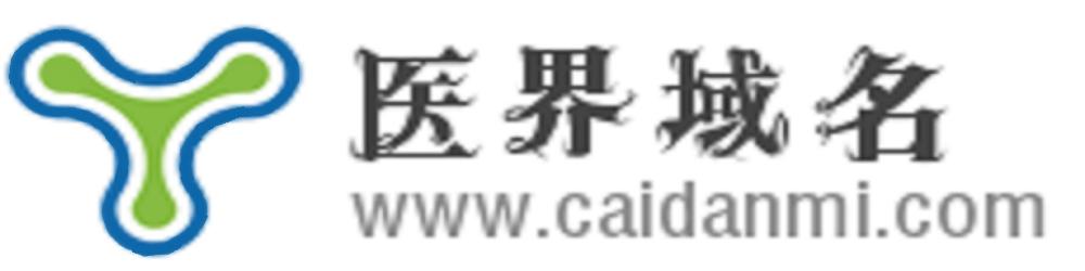 医界域名caidanmi.com-医疗行业域名集散地